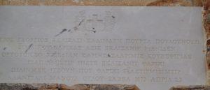 Hagios Georgios ya da Aya Yorgi / Hıdırellez Kilisesi'nin kitabe yazısı.