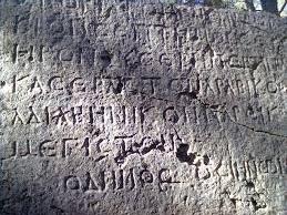 Sia Antik Kenti bizlere binlerce öncesinden mesaj yollamış bir yazıyla anlaşılmayı bekliyor.
